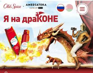Месяц подписки на AMEDIATEKA по акции Old Spice