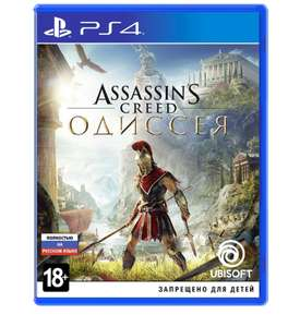 Assassins Creed: Одиссея PS4