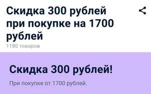 [OZON] Скидка 300 рублей при заказе от 1700 рублей на товары по ссылке