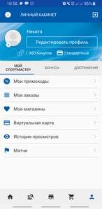 Дополнительные бонусы в приложении СПОРТМАСТЕР.