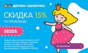 Скидка 15% в интернет-магазине «Дочки - Сыночки»