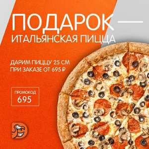 [Энгельс] Бесплатная пицца в ДоДо при покупке на 695₽
