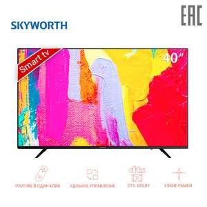 """[26.08] Подборка телевизоров 40-50"""" со Smart TV (напр. Skyworth 40E2AS за 12254)"""