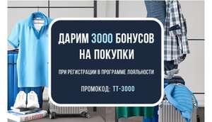 3000 бонусов в магазине TOM TAILOR
