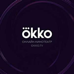 """14 дней в подарок от Okko.tv пакет """"Оптимум"""""""