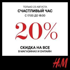 Счастливый час в H&M 20%