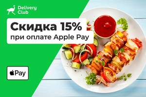 Скидка 15% на заказ в Delivery Club при оплате Apple Pay