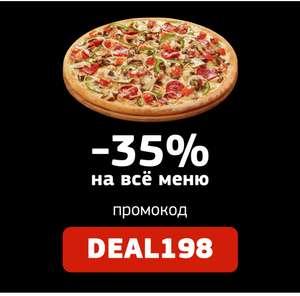 Скидка на пиццу Domino's