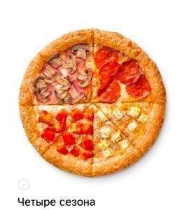 [ДОДО Спб] Пицца Четыре сезона в подарок при заказе от 595 рублей