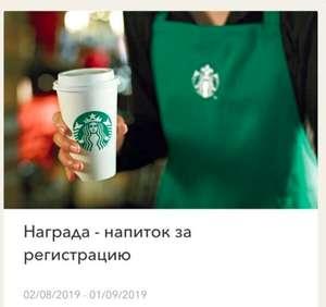 [Starbucks] Бесплатный напиток за установку приложения