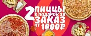 [Ollis] 2 пиццы в подарок за заказ от 1000 рублей. СПБ