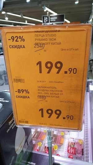 [Мираторг МСК] Набор солонка+перечница (и ультразвуковой увлажнитель по той же цене)