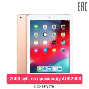 "Планшет Apple iPad Wi-Fi 9.7"" (2018)"