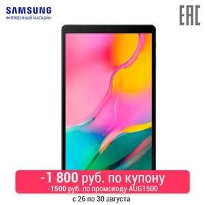 """Планшет Samsung Galaxy Tab A 10.1"""" 4G LTE (2019)"""