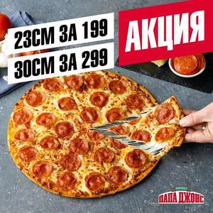 Любая пицца 23см - 199₽, 30см - 299₽ [Москва, МО, Санкт-Петербург, Нижний Новгород, Кострома, Тамбов, Псков]