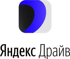 [Яндекс Драйв] До 28% за каждую поездку (каршеринг)