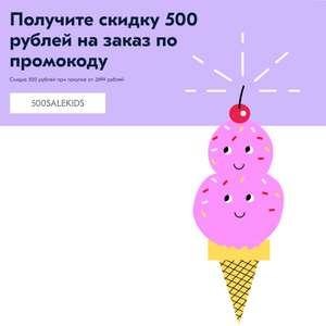 Скидка 500₽ на товары повседневного спроса от 2699 рублей