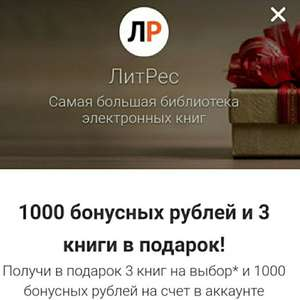 1000 бонусных рублей и 3 книги в подарок от Литрес пользователям Mail.ru