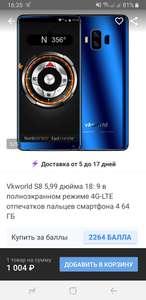 Смартфон за 1к