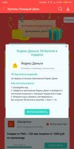 50 баллов Яндекс.Денег за установку приложения в GetApps