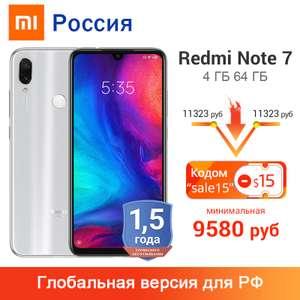 Xiaomi Redmi Note 7 4/64 Gb, Глобальная версия (не прошивка)