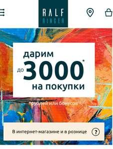 Ralf Ringer Получи 2000 -3000р бонусами на карту