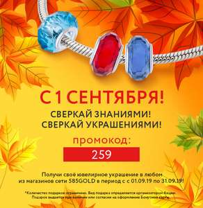 Бесплатная бижутерия от zoloto585