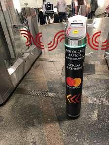 Проезд в метро и МЦК по карте MasterCard [Москва, весь сентябрь]
