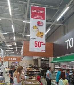 Скидка 50% на ВСЕ торты в сети гипермаркетов ОКей.