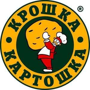 Купоны Крошка Картошка (Москва и МО)