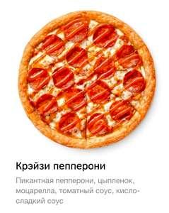 [ДоДо МСК] Пицца Крэйзи Пепперони за заказ от 890р.