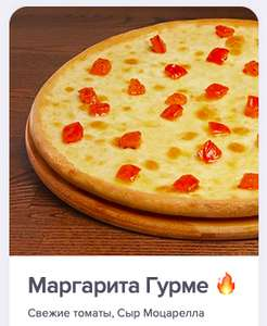 [Domino's Pizza] 6 пицц Маргарита Гурмэ (Акция + Промокод)