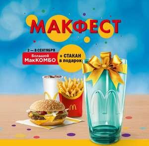 Бесплатный фирменный стакан Макдональдс при покупке МакКомбо