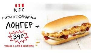 [KFC] Лонгер за 39 рублей