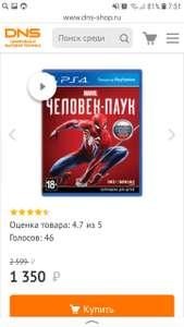 [PS4] Человек Паук в DNS