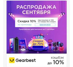 Экстра 10% на распродажу Gearbest