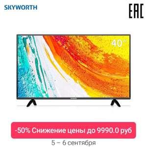"Телевизор Skyworth 40E2A 40"" FullHD (5-6 сентября) с купоном продавца! 11.00/14.00/18.00мск"