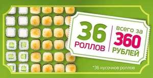 Только 12 июля! 36 кусочков роллов за 360 рублей! Загляните в раздел 'Акций'.