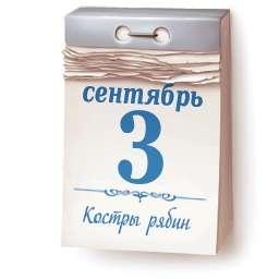 3 Бесплатных подарка на 3 сентября от ВК
