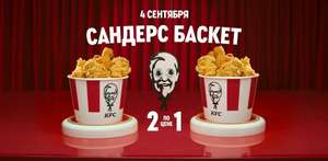 [KFC] Сандерс Баскет: 2 по цене 1 (04.09)