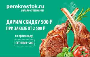 500₽ на Perekrestok.ru за заказ от 2500₽