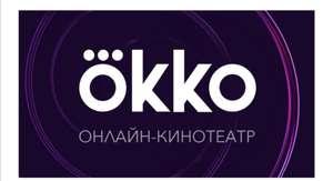 14 дней подписки на OKKO бесплатно