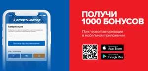 1000 (1500) бонусов в Спортмастере (до 30.09)