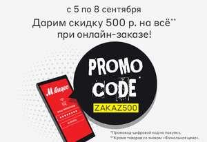 [М.Видео] Скидка 500 рублей на заказы от 2500