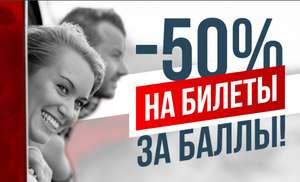 -50% на билеты купе в РЖД Бонус