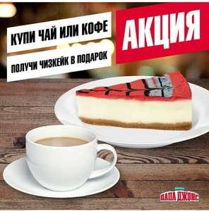 [Мск,МО] Чизкейк бесплатно при покупке чая или кофе