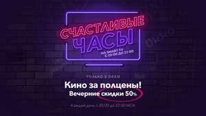 Okko: Кино за полцены на Smart TV