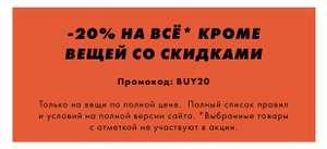 Промокод -20% на вещи по полной стоимости