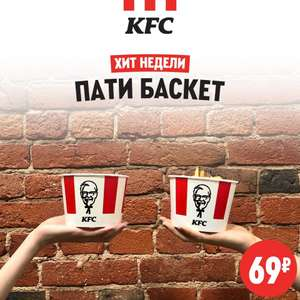 [KFC] Пати баскет