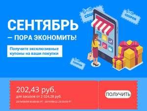 Новые купоны AliExpress 2/15$, 3/30$ и 6/60$
